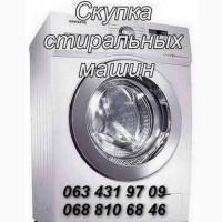 Куплю стиральную машину на запчасти в Одессе