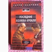Последние хозяева Кремля. Гарри Табачник