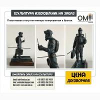 Подарочные статуэтки, изготовление статуэток