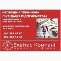 Юридичний супровід при ліквідації ТОВ Київ. Експрес-ліквідація ТОВ Київ