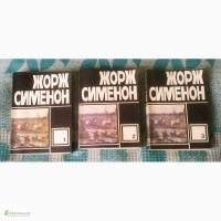 Сименон. Собрание сочинений в 3-х томах (комплект)