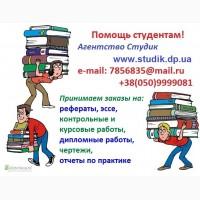Рефераты, эссе в Киеве