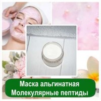 Альгинатная маска (Молекулярные пептиды)