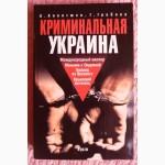 Криминальная Украина. А. Кокотюха, Г. Гребнев