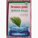Лечимся дома: живая вода. Авторы: О. Косова, О. Данина