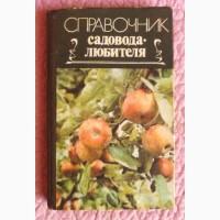Справочник садовода-любителя. Авторы: О.Андросова, Ф.Астафьев