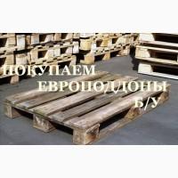 Купим деревянные поддоны б/у, европаллеты