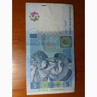 5 гривен 2015 года подпись Гонтарева номер УВ 8185818 анти - радар