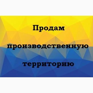 Промышленныйучастокв Киеве. Продамземлю 0, 9 га в Оболонском районе
