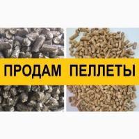 Продам Пеллеты Древесные Запорожье    Биг-Бег по 1 т    пакеты по 15 кг