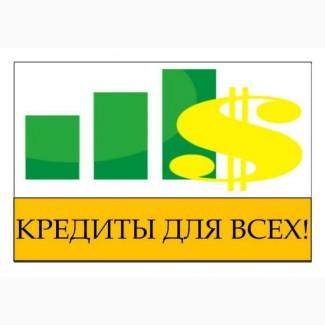 Кредит для бизнесменов! Днепропетровск