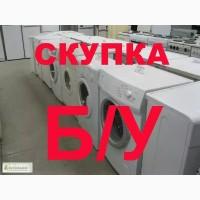 Куплю нерабочую или б/у стиральную машину в Киеве