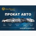Аренда авто без водителя Киев, Борисполь, Жуляны