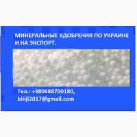 Карбамід, нітроамофос, амофос, селітра по Україні, на експорт