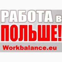 РОБОТА в ПОЛЬЩІ. Вакансії. Робота в Польщі на Виробництві. Робота в Польщі по 8 годин