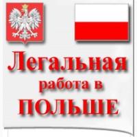 Робота в ПОЛЬЩІ. Бесплатные вакансии для Украинцев. Workbalance