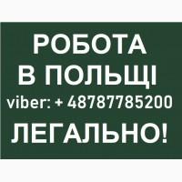 Праця РОБОТА в ПОЛЬЩІ 20000-50000 грн. Безкоштовні вакансії від «Workbalance»