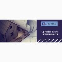 Срочный выкуп недвижимости в Киеве за 1-2 дня