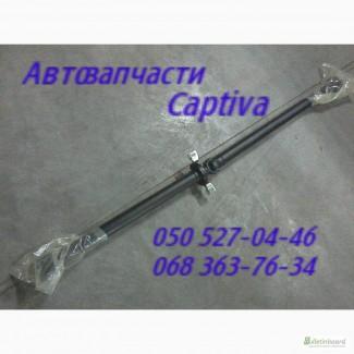 Шевроле Каптива вал карданный 20781756 Chevrolet Captiva кардан