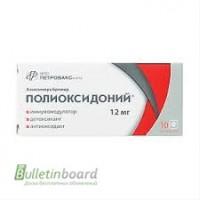 Продам Полиоксидоний таблетки 12мг 10шт