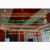 Ремонт квартир и ванных комнат луганске, стаханове, алчевске