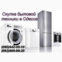 Скупка стиральных машин, холодильников Одесса