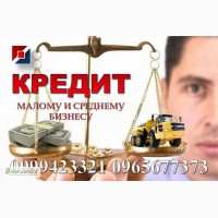 Полтава. Кредит для предпринимателей Кредит