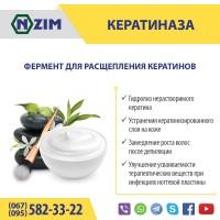 Кератиназа ENZIM - Фермент для косметологии (производство Украина)