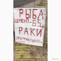 Профнастил на забор, цемент, раки, рыба, Киев