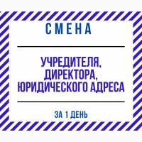 Смена директора, учредителя, юридического адреса ООО