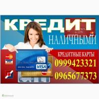 Допоможемо оформити кредит готівкою до 50 000 грн