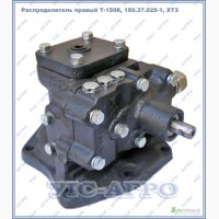 Распределитель правый Т-150 (150.37.025-1) ХТЗ