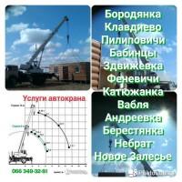 Услуги автокрана Бородянка Берестянка Пороскотень Бабинцы Феневичи Гп14 тонн стрела 14метр