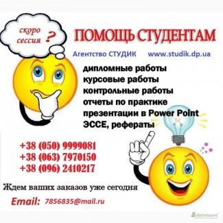 Отчеты по практике в Киеве