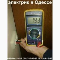 Электрик Одесса, Электромонтаж, гарантия, Срочный вызов, все районы