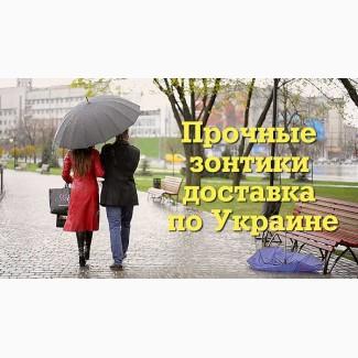 Купить зонты оптом