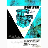 Продам техническую документацию на фрезерные станки