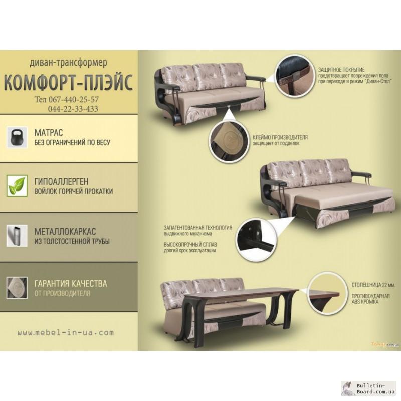 купить диван трансформер Comfort Place 3 в 1 даван кровать