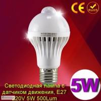 Светодиодная лампа с встроенным датчиком движения, Е27 5W 500Lm