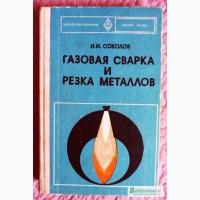 Газовая сварка и резка металлов. Автор: И.И. Соколов