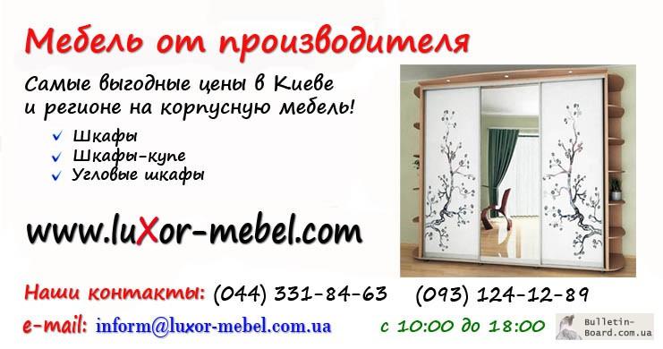 Шкафы-купе киев по самым дешевым ценам от производителей. в .
