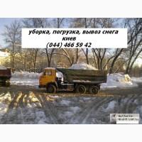 Уборка и вывоз снега в Киеве 531 88 75 Вывоз снега. Уборка снега