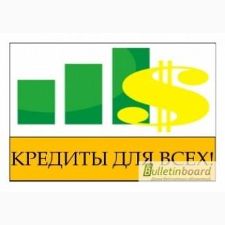 Кредит без залоговый и без поручителя до 200 000, решение кредитного комитета 1-2 дня