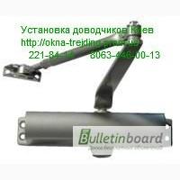 Регулировка доводчиков Киев, установка доводчиков киев, продажа доводчиков киев, доводчики
