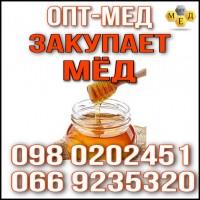 Закуповуємо мед. Кіровоградська обл ОПТ-МЕД