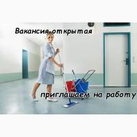 Вакансия уборщицы открытая