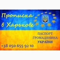Регистрация места жительства в Харькове. Срочная прописка