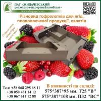 Гофролоток для ягід. овочів та салатів від виробника гофротари Жидачвського комбінату
