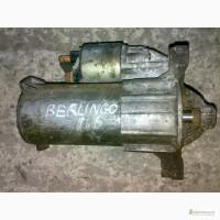 Продам оригинальный стартер Peugeot Partner/Citroen Berlingo 1.6L бензин