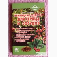 Природные средства для сердца и сосудов. Автор: Мария Самойлова